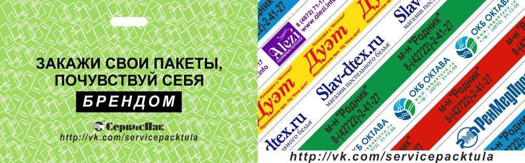 Изготовить пакеты с логотипом в Туле